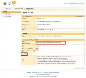 [mixi] EC-CUBEテスト | 登録サービス詳細 | mixiチェック