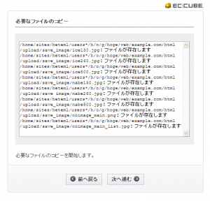 ec-cube_cap_03