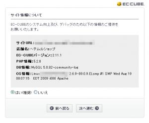 ec-cube_cap_08
