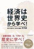 経済は世界史から学べ!茂木誠
