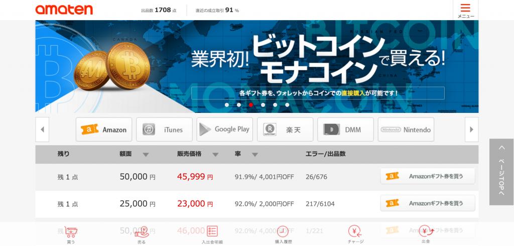 amazonギフト券等の電子ギフト券個人売買サイト amaten アマテン